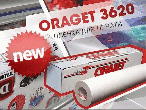 ПВХ пленка матовая белого цвета для печати Orajet 3620