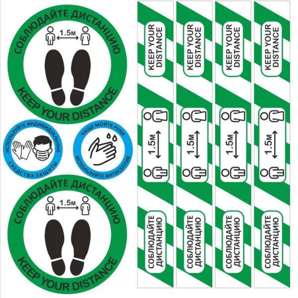Зеленый комплект наклеек «Соблюдайте дистанцию»