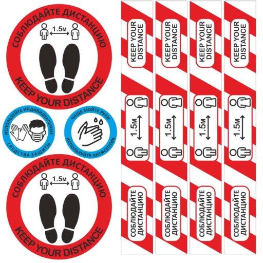 Красный комплект наклеек «Соблюдайте дистанцию»