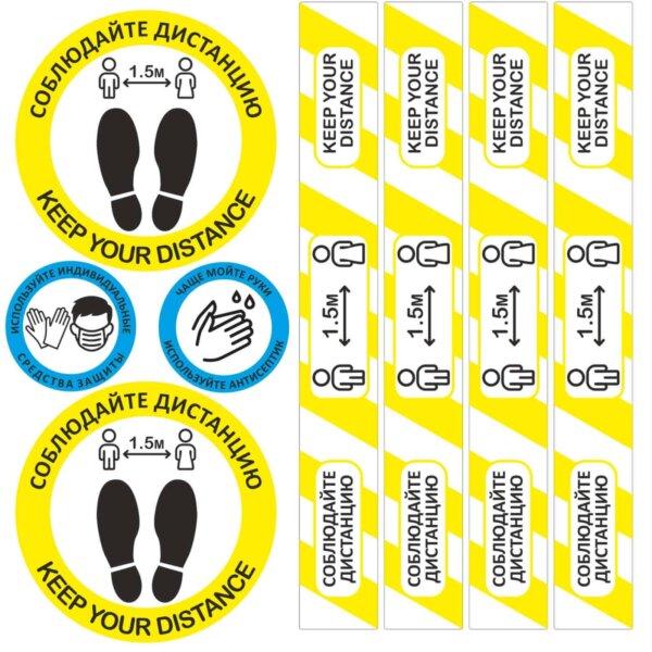 Желтый комплект наклеек «Соблюдайте дистанцию»